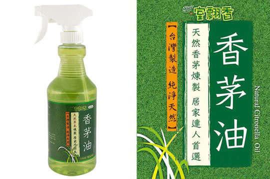 《鉦泰生活館》室飄香 天然香茅油噴劑 550ml C-023