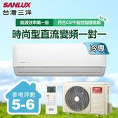 三洋SANLUX★ 5-6坪變頻單冷一對一分離式時尚型冷氣(SAC-V36F/SAE-V36F)