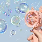 抖音同款ins網紅小電風扇吹泡泡機玩具兒童可愛少女心泡泡槍玩具