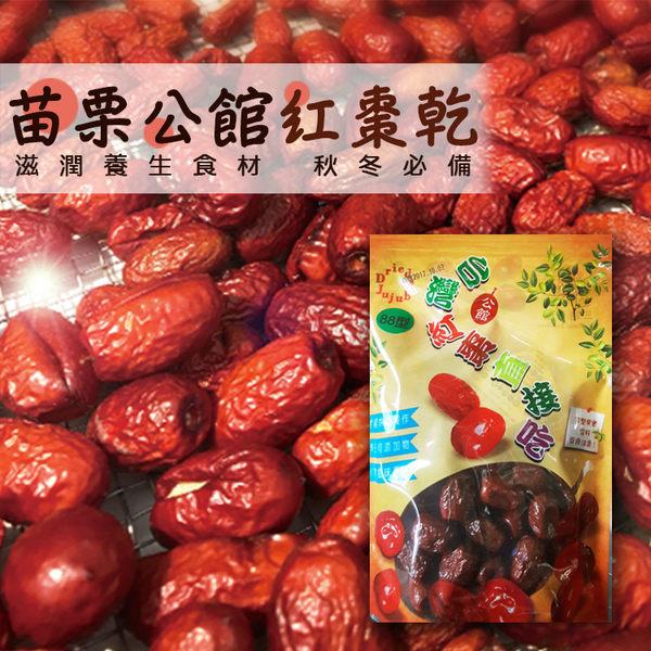 生產追溯紅棗果乾200g可直接食用