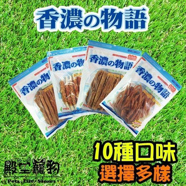 【殿堂寵物】香濃物語 犬用狗零食 10款口味