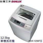台灣三洋 SANLUX 12.5公斤 單槽洗衣機(ASW-125MTB)
