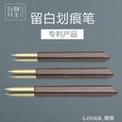 素描彩色鉛筆繪畫工具留白劃痕筆壓痕筆套裝彩鉛留白工具素描頭發處理工具 樂活生活館