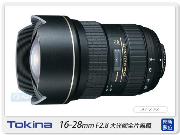 TOKINA AT-X PRO FX 16-28mm F2.8 (16-28,公司貨)