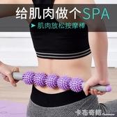 狼牙按摩棒腰部滾輪軸肌肉放鬆器腿部頸椎經絡疏通棒瑜伽按摩神器 雙十一全館免運