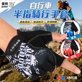 普特車旅精品【BN0100】自行車半指手套 單車騎行手套 戶外運動手套機車