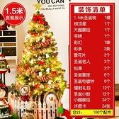 現貨聖誕樹-聖誕樹裝飾品商場店鋪裝飾聖誕樹套餐精品裝飾擺件1.5米聖誕樹YYS
