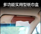 車載紙巾盒掛式紙巾盒車載抽紙盒車用車內車上汽車用品創意可愛面紙紙抽盒子
