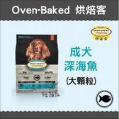 Oven-Baked烘焙客〔成犬深海魚,大顆粒,5磅〕