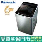 Panasonic國際11KG變頻不鏽鋼洗衣機NA-V110EBS-S含配送到府+標準安裝【愛買】