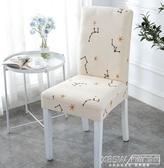 家用彈力連體餐桌椅子套罩現代簡約凳子套裝酒店餐廳坐墊座椅套『新佰數位屋』
