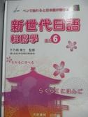 【書寶二手書T5/語言學習_ZJG】新世代日語輕鬆學-讀本6_于乃明