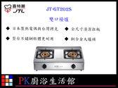 ❤PK廚浴生活館 ❤ 高雄喜特麗 JT-GT202S 雙口檯爐 全尺寸清潔拉板