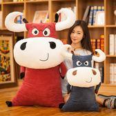 大牛抱枕公仔毛絨玩具布娃娃創意個性模擬靠墊玩偶生日禮物艾美時尚衣櫥YYS