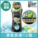 Lenor蘭諾衣物芳香豆(/香香豆清晨草木)885ml- P&G寶僑旗艦店