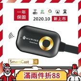 一年保固! SmartCast HDMI 無線同步 手機 傳輸器 電視棒 蘋果 AnyCast Chromecast 『無名』 Q10102