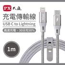 PX大通ULC100G MFi原廠認證AppleiPhone快充蘋果充電傳輸線1米Type-C to Lightning
