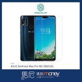 NILLKIN 超清防指紋保護貼-套裝版/ASUS ZenFone Max Pro M2 ZB631KL/螢幕保護貼【馬尼】