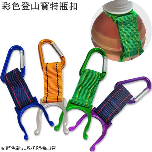 彩色登山鋁合金寶特瓶扣/登山扣/保特瓶水壺扣環/輕便好攜帶(顏色款式隨機出貨)☀饗樂生活