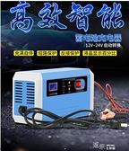 電瓶充電器12V24V伏大貨車機車智慧純銅蓄電池大功率充電機 【全館免運】