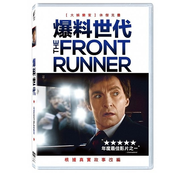 爆料世代 DVD (購潮8)