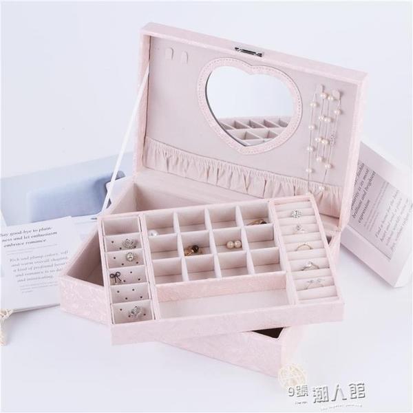首飾盒公主歐式韓國帶鎖手飾品簡約耳釘耳環項錬首飾收納盒大容量  9號潮人館