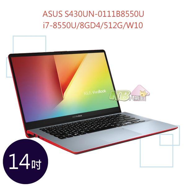 ASUS S430UN-0111B8550U 14吋 ◤3/6期0利率◢ VivoBook S14 (i7-8550U/8GD4/512G/W10) 炫耀紅