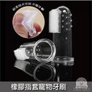 橡膠指套寵物牙刷 狗貓透明軟牙刷