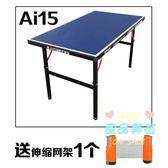 乒乓球桌 乒乓網ai15智慧組裝式乒乓球台拼接式便攜式摺疊小球台桌案子家用T
