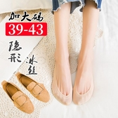 大碼船襪女41-43 39-42 純棉加肥加大隱形夏季大腳冰絲襪子短絲襪