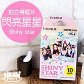 PGS7 富士 拍立得 底片 - 閃亮 星星 Shiny Star Mini8 / 25 / 50S / 70 / 90 / SP-1 / SP-2【SCH5072】