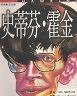 二手書R2YB85年5月初版一刷《史蒂芬.霍金 HAWKING》McEvoy 李