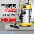 吸塵器 潔霸BF501吸塵器家用洗車大功率商用吸水機大吸力工業30升1500WYYJ 【618特惠】
