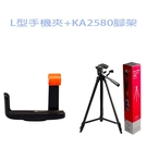 佳美能 手機夾+輕量化三腳架 KA-2580
