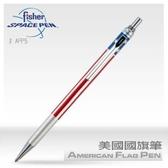 Fisher Space Pen美國國旗太空筆#AFP5 i-Style【AH02083】