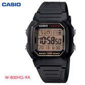 CASIO 方形大數字電子錶 W-800HG-9A 學生錶 當兵軍用錶 公司貨 10年長效電力 | 名人鐘錶高雄門市