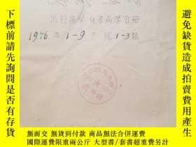 二手書博民逛書店國外醫學參考資料罕見流行病學 傳染病學分冊 1976年1-3期Y284491