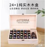 精油盒 新款多功能收納盒多特瑞精油收納木盒25格精油實木精油木盒 快速出貨