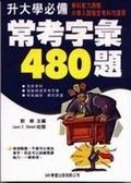 (二手書)常考字彙480題