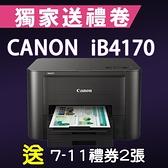 【獨家加碼送200元7-11禮券】Canon MAXIFY iB4170 商用噴墨印表機 /適用 PGI-2700XLBK/2700XLC/2700XLM/2700XLY