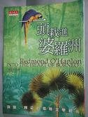 【書寶二手書T1/翻譯小說_JNU】一頭栽進婆羅洲_雷蒙.歐漢倫