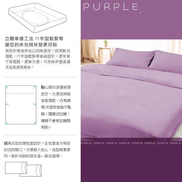 【安妮絲Annis】台灣製、紫、抗菌精梳棉單人三件組(床包+被套+枕套)大鐘印染40支紗日本大和化工