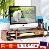 電腦顯示器增高架子底座屏辦公室桌面收納盒辦公用品置物架文件架jy【店慶八八折】