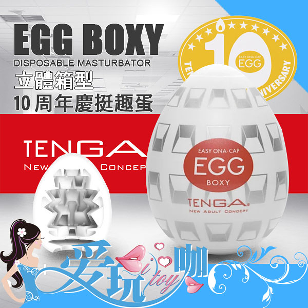 ● 十周年慶版 ●日本 TENGA 典雅 立體箱型 挺趣蛋 BOXY EGG Disposable Masturbator 小型自慰套