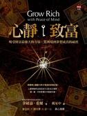 (二手書)心靜致富:吸引財富最強大的力量,從困境到夢想成真的祕徑
