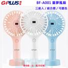 【三入任選價900】G-Plus BF-A001 童夢風扇 USB 手持風扇 隨身扇 涼風扇 三檔風速 隨身攜帶 不佔空間