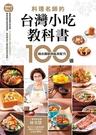 料理名師的台灣小吃教科書100道精心鑽研的私房配方