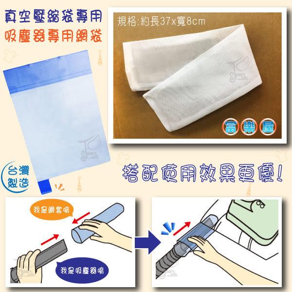 富樂屋⇝【富樂屋】真空壓縮收納袋專用網套