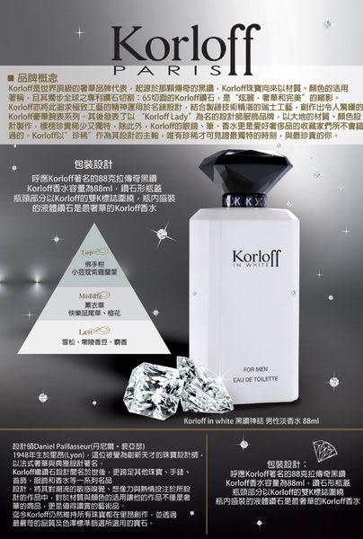 Korloff IN WHITE 白鑽神話男性淡香水 50ml