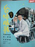 【書寶二手書T1/行銷_MIP】台味服務_沈方正